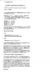 「議会改革の推進に関する請願」請願文