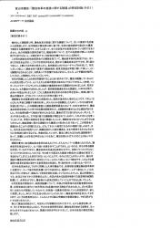 「議会改革の推進に関する請願」賛成討論1