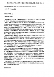 「議会改革の推進に関する請願」賛成討論2