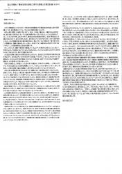 議会改革の推進に関する請願」賛成討論4