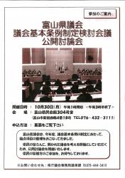 富山県議会基本条例公開討論会2017.10.30