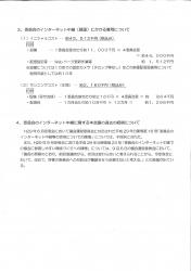 議会改革検討調査会2018.7.18資料1裏