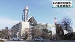 NHK富山市議会議長書類送検へ