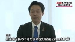 松尾氏座長就任(KNB)