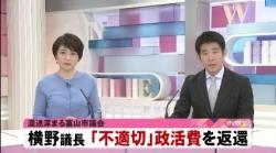 横野氏返還報道(KNB)