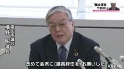 横野氏辞任会見(KNB)