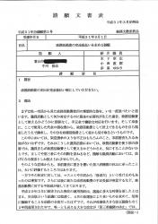 平成31年分請願第2号(1/2)