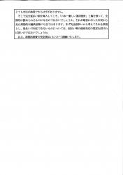 平成31年分請願第2号(2/2)