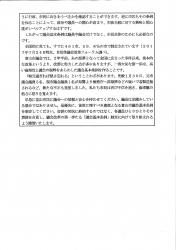 平成31年分陳情第3号(2/2)