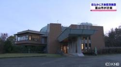 天文台の移転(KNB)