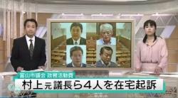 4人を起訴(NHK)