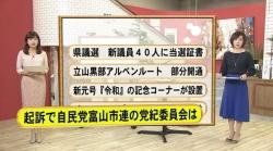 自民党富山市連党紀委員会(BBT)