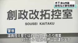 木下市議控室捜索(NHK)