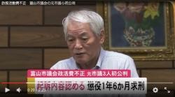 中川元市議ら3氏初公判(BBT)