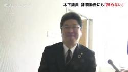 木下市議辞職勧告後会見(チューリップ)