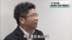 木下市議書類送検(NHK)