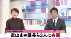 3元市議に執行猶予の判決報道(KNB)