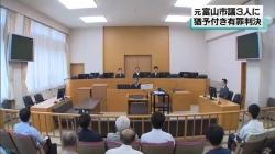 3元市議に執行猶予の判決(NHK)