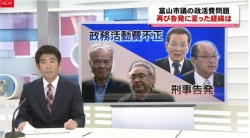 五本高見両氏刑事告発(KNB)