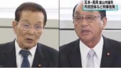 五本高見両氏を告発(NHK)