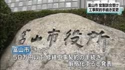 富山市工事契約手続変更(NHK)