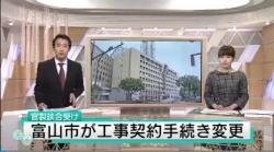 富山市工事契約手続変更報道(NHK)