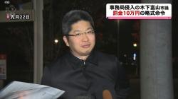 木下氏罰金10万円(KNB)