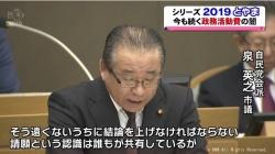 政治倫理条例継続審査賛成討論(2019年12月)