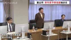 富山市2020年度予算協議(チューリップ)