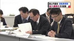 富山市自転車保険義務化協議