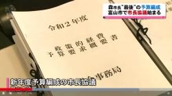 富山市2020年度予算協議報道(KNB)