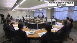 富山市2020年度予算協議(BBT)
