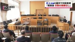 村上被告第3回公判(KNB)