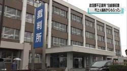 村上被告第4回公判(NHK)