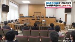 村上被告第4回公判(KNB)