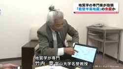 地震専門家が分析(KNB)