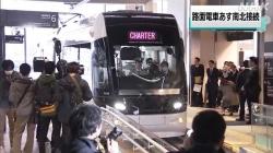 路面電車南北開通式(NHK)