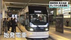 路面電車南北接続運行(NHK)