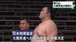 朝乃山春場所千秋楽勝利後(NHK)