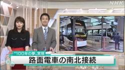 100年越しの南北接続(NHK)
