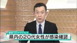 県内初の感染者報道(NHK)