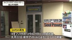 4月4日富山市で新たに2人感染(BBT)