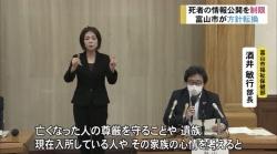 富山市死者の情報公開に制限(BBT)