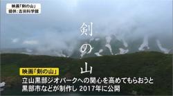 「剣の山」期間限定公開(BBT)