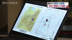 5月19日奥飛騨群発地震(チューリップ)