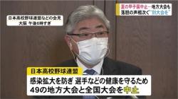 高野連夏の甲子園中止を発表(BBT)