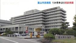 富山市民病院が初診再開(チューリップ)