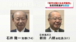 県知事選保守分裂か(KNB)