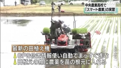 中央農業高校田植え(NHK)