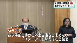 5月29日からステージ1へ(NHK)